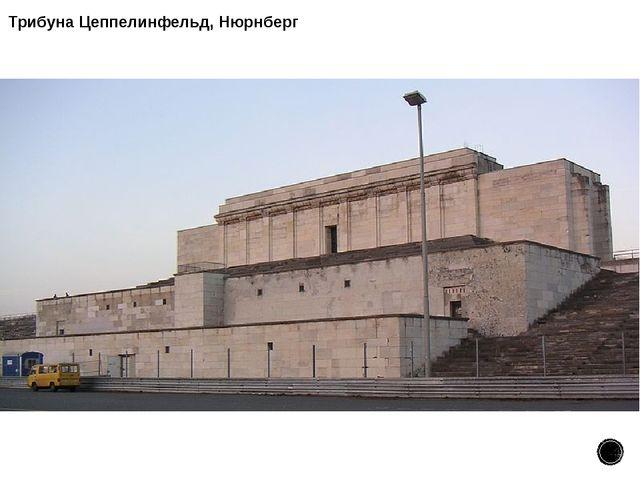 Трибуна Цеппелинфельд, Нюрнберг