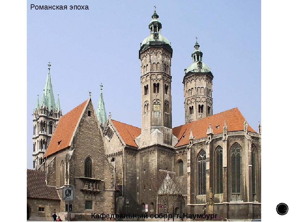 Кафедральный собор, г. Наумбург Романская эпоха