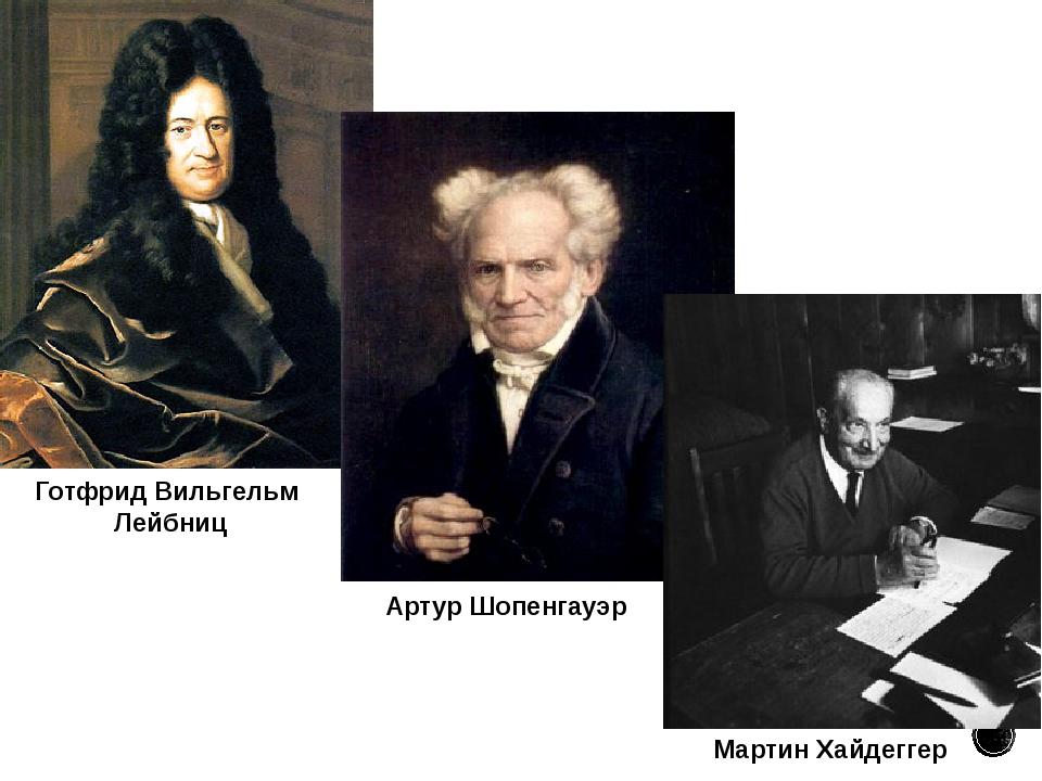 Мартин Хайдеггер Готфрид Вильгельм Лейбниц Артур Шопенгауэр
