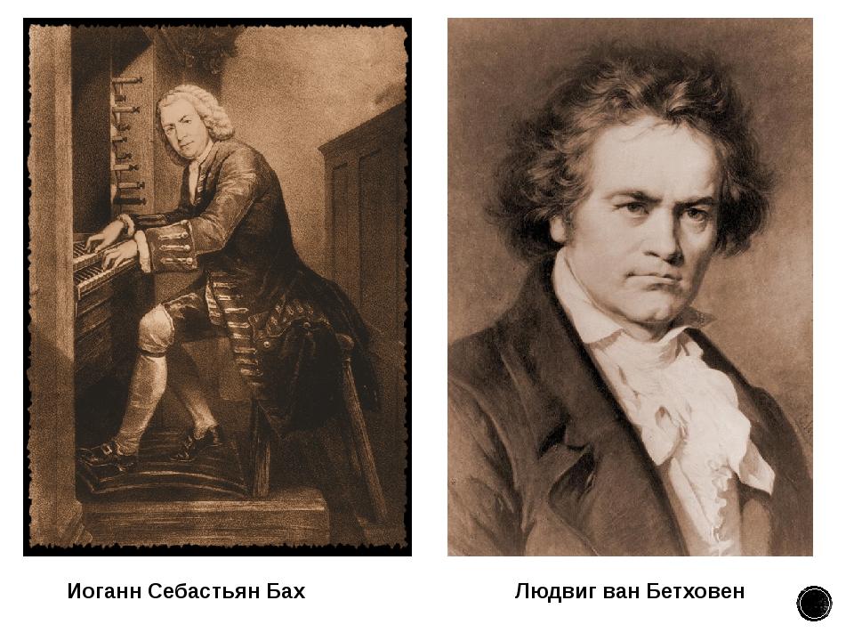 Иоганн Себастьян Бах Людвиг ван Бетховен