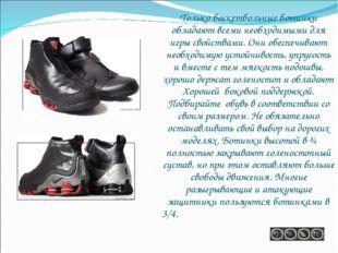 Только баскетбольные ботинки обладают всеми необходимыми для игры свойствами.