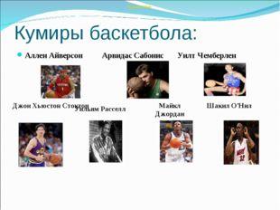 Кумиры баскетбола: Аллен Айверсон Арвидас Сабонис Уилт Чемберлен Джон Хьюстон