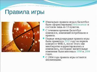 Правила игры Изначально правила игры в баскетбол были сформулированы Нейсмито