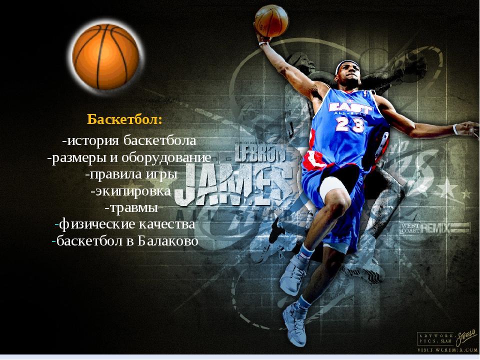 Баскетбол: -история баскетбола -размеры и оборудование -правила игры -экипиро...