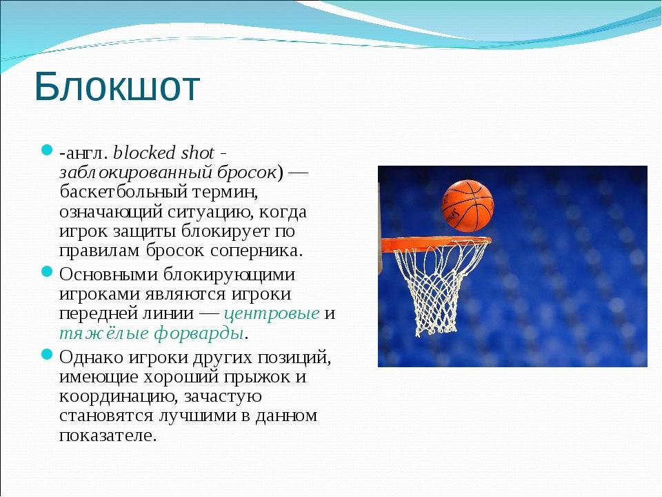 Блокшот -англ.blocked shot - заблокированный бросок)— баскетбольный термин,...