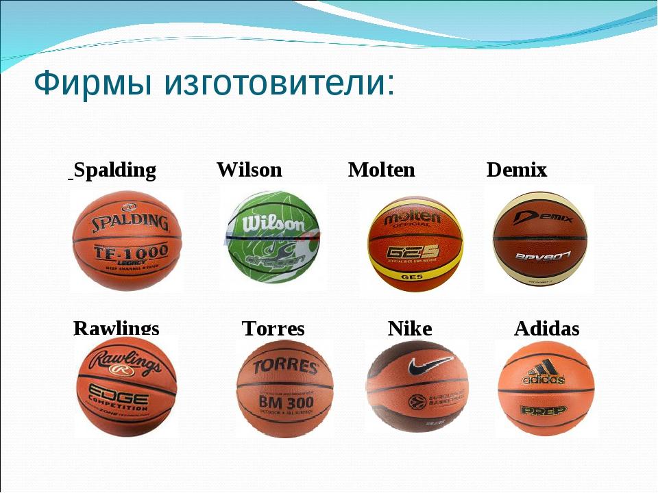 Фирмы изготовители: Spalding Wilson Molten Demix Rawlings Torres Nike Adidas