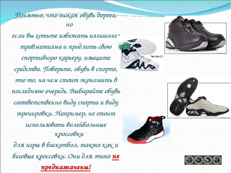 Понятно, что такая обувь дорога, но если вы хотите избежать излишнего травмат...