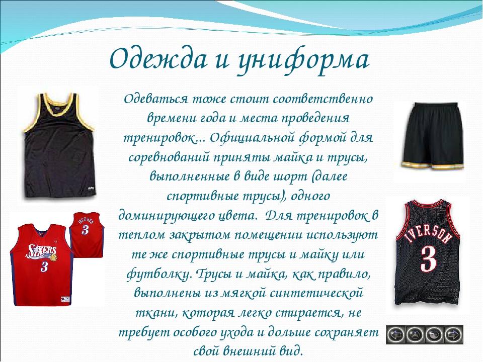 Одежда и униформа Одеваться тоже стоит соответственно времени года и места пр...