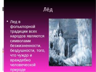 Лёд Лед в фольклорной традиции всех народов являются символами безжизненности