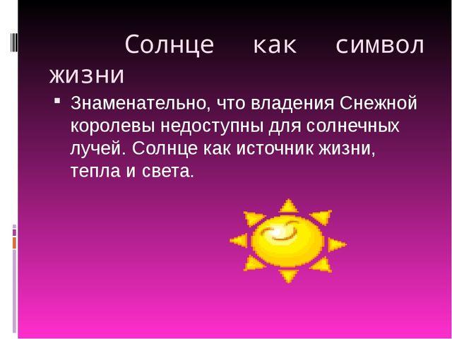 Солнце как символ жизни Знаменательно, что владения Снежной королевы недосту...