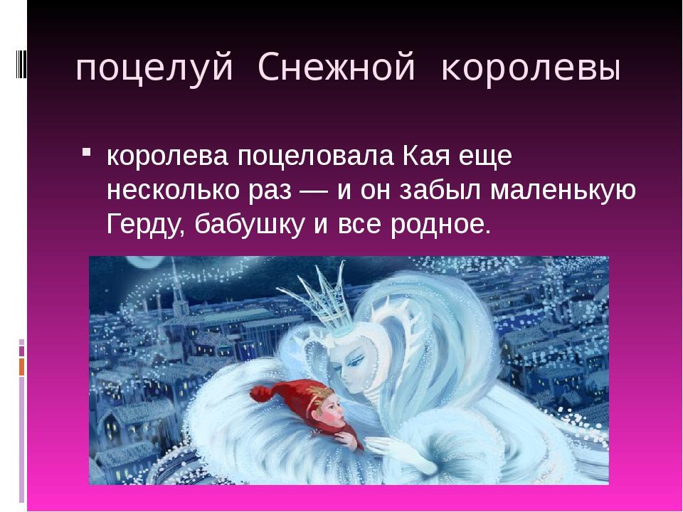 поцелуй Снежной королевы королева поцеловала Кая еще несколько раз — и он заб...