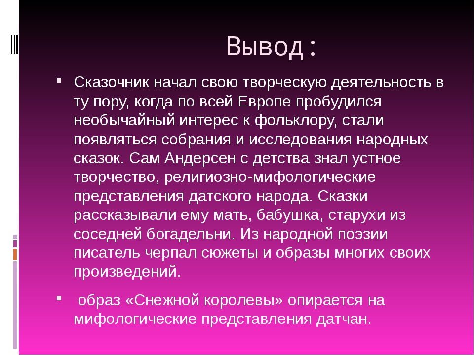 Вывод: Сказочник начал свою творческую деятельность в ту пору, когда по всей...