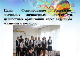 Цель: Формирование социально-значимых личностных качеств и ценностных ориента