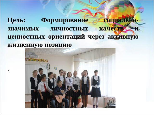 Цель: Формирование социально-значимых личностных качеств и ценностных ориента...
