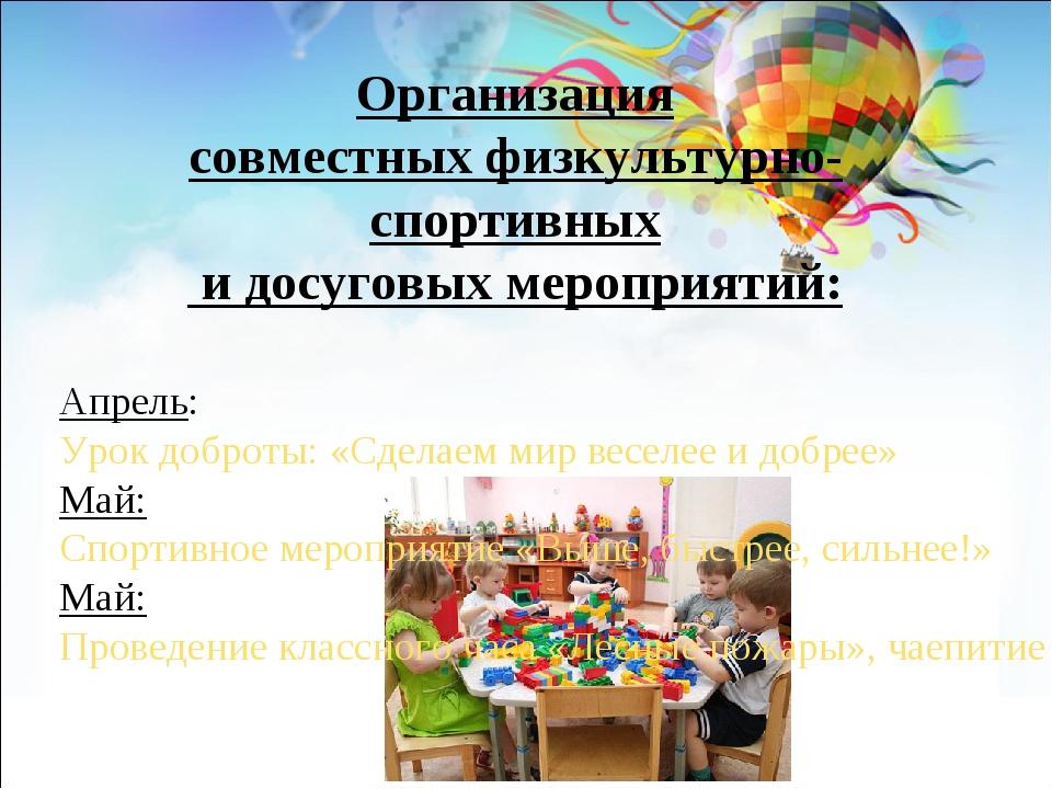 Организация совместных физкультурно-спортивных и досуговых мероприятий: Апрел...
