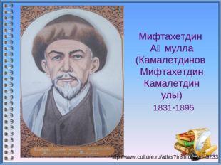 Мифтахетдин Аҡмулла (Камалетдинов Мифтахетдин Камалетдин улы) 1831-1895 http: