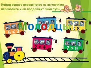 Найди верное неравенство на вагончиках паровозика и он продолжит свой путь. 6