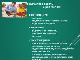 Профилактика работы с родителями кто помогает: психолог, социально-психологич