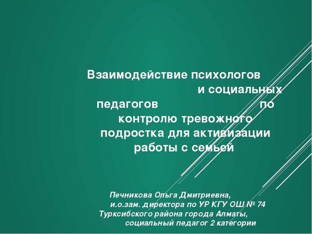 Взаимодействие психологов и социальных педагогов по контролю тревожного подр...