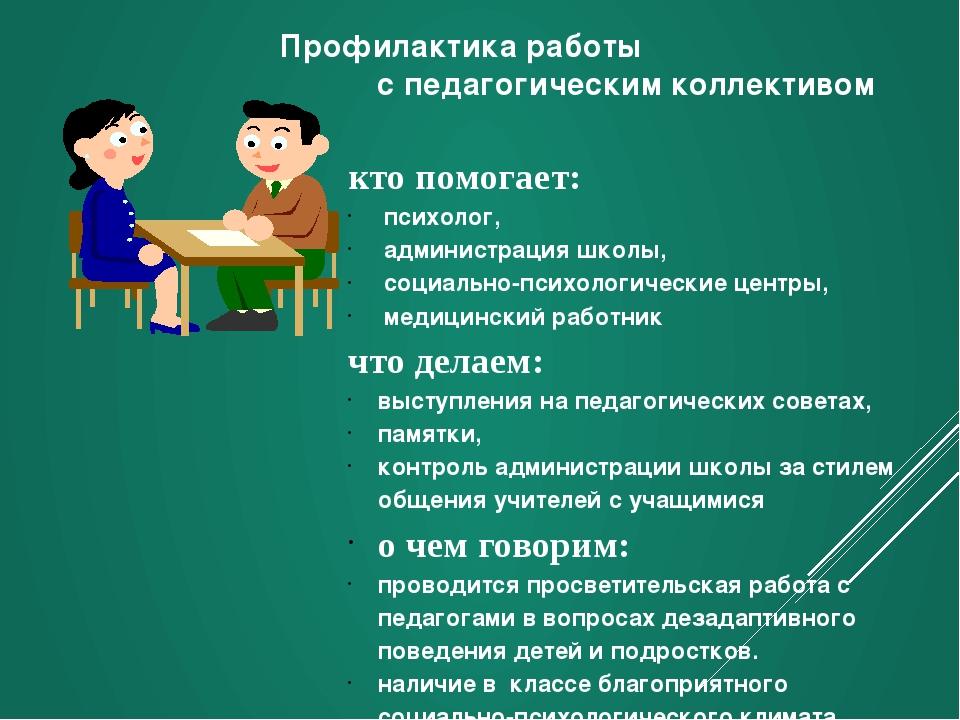 Профилактика работы с педагогическим коллективом кто помогает: психолог, адми...