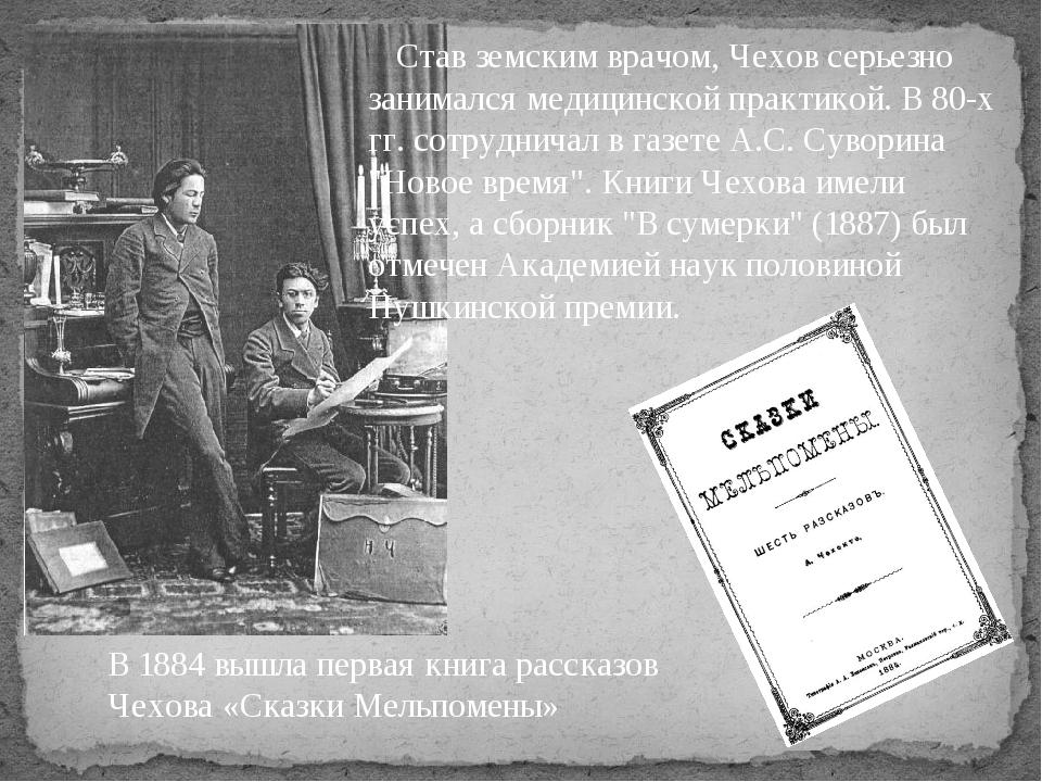 Став земским врачом, Чехов серьезно занимался медицинской практикой. В 80-х...