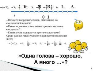 «Одна голова – хорошо, А много …»? --Назовите координаты точек, отмеченных н