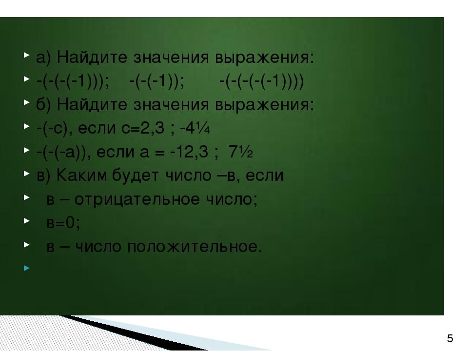а) Найдите значения выражения: -(-(-(-1))); -(-(-1)); -(-(-(-(-1)))) б) Найд...