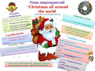 "План мероприятий ""Christmas all around the world c16 декабря по 23 декабря 20"