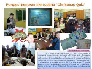 """Рождественская викторина """"Christmas Quiz"""" Проектные работы команд Для 9 класс"""