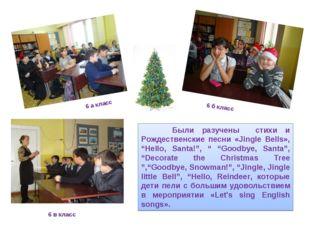 6 б класс 6 в класс 6 а класс Были разучены стихи и Рождественские песни «J