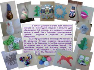 В начале декабря в школе был объявлен конкурс на новогодние игрушки и открыт