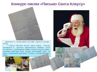 Конкурс писем «Письмо Санта Клаусу» Данилова Г.К. организовала выставку подел