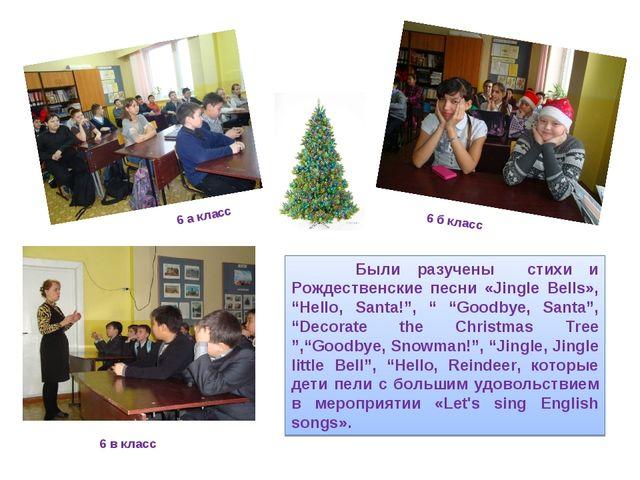 6 б класс 6 в класс 6 а класс Были разучены стихи и Рождественские песни «J...
