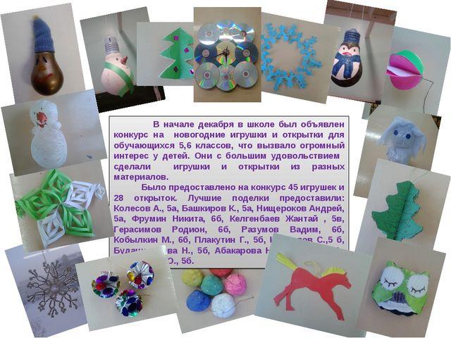 В начале декабря в школе был объявлен конкурс на новогодние игрушки и открыт...