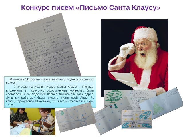 Конкурс писем «Письмо Санта Клаусу» Данилова Г.К. организовала выставку подел...