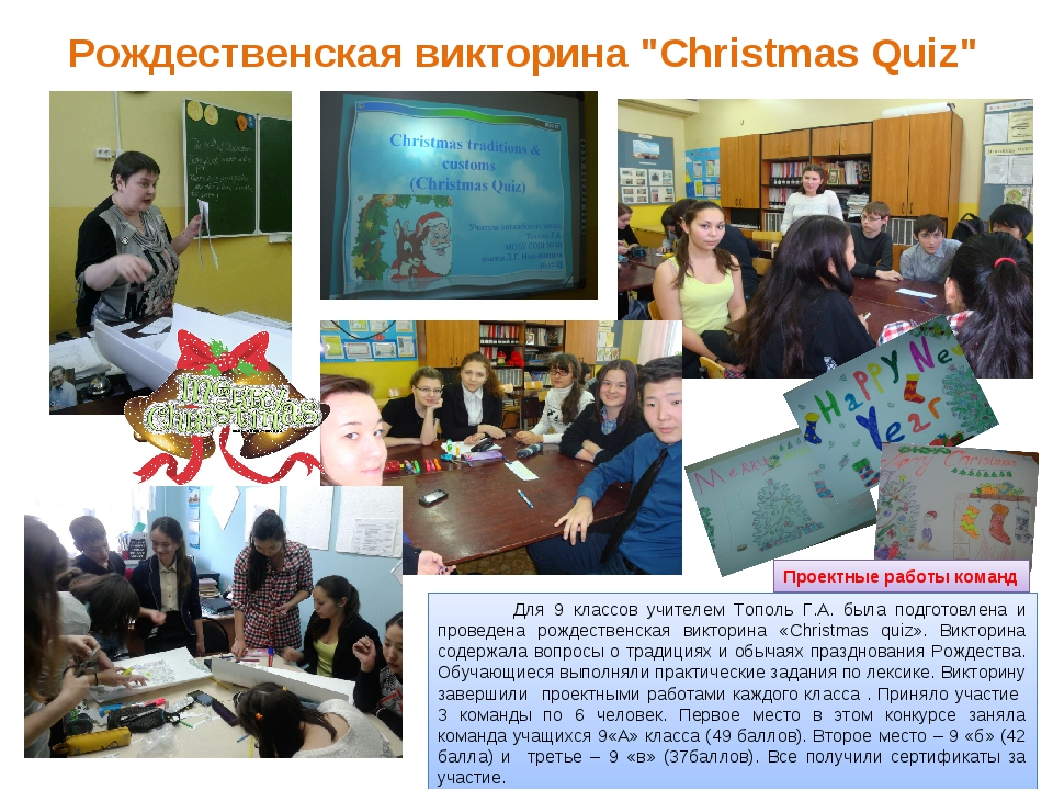 """Рождественская викторина """"Christmas Quiz"""" Проектные работы команд Для 9 класс..."""