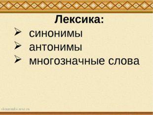 Лексика: синонимы антонимы многозначные слова