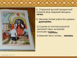1). Старинный русский праздничный головной убор замужней женщины - кичка. 2).