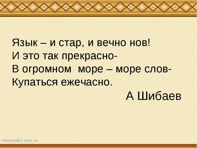 Язык – и стар, и вечно нов! И это так прекрасно- В огромном море – море слов...