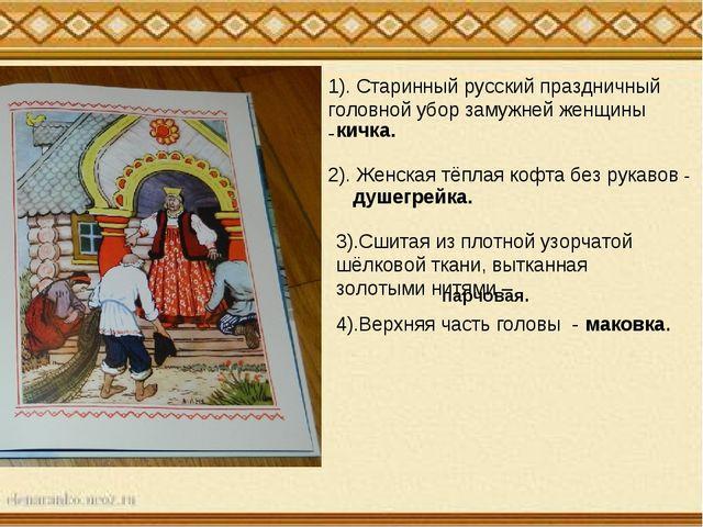 1). Старинный русский праздничный головной убор замужней женщины - кичка. 2)....