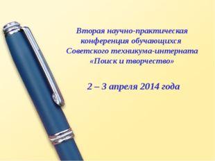 Вторая научно-практическая конференция обучающихся Советского техникума-интер