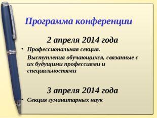 Программа конференции 2 апреля 2014 года Профессиональная секция. Выступления
