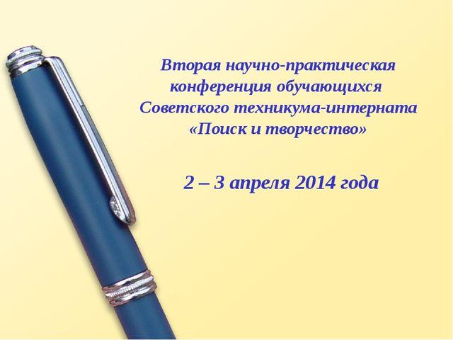 Вторая научно-практическая конференция обучающихся Советского техникума-интер...