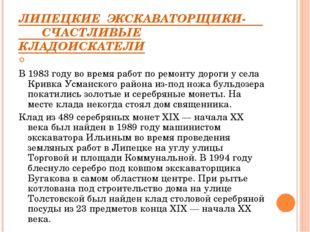 ЛИПЕЦКИЕ ЭКСКАВАТОРЩИКИ- СЧАСТЛИВЫЕ КЛАДОИСКАТЕЛИ  В 1983 году во время рабо