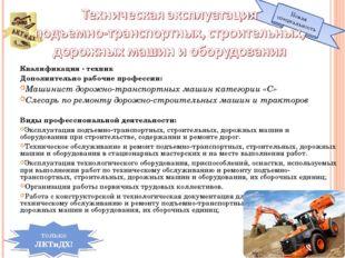 Квалификация - техник Дополнительно рабочие профессии: Машинист дорожно-тран