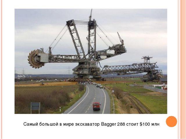 Самый большой в мире экскаватор Bagger 288 стоит $100 млн