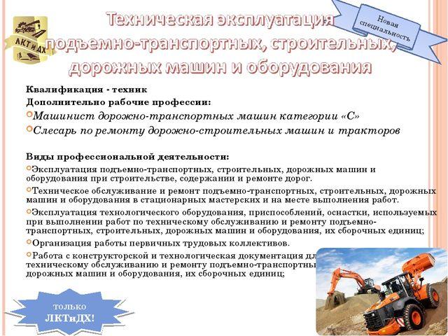 Квалификация - техник Дополнительно рабочие профессии: Машинист дорожно-тран...