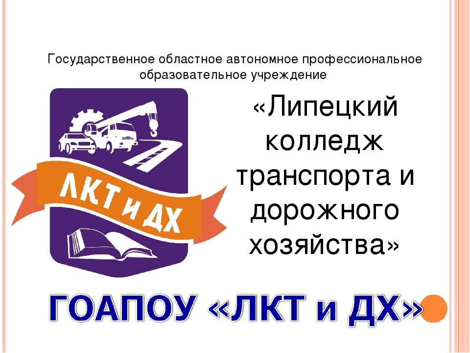 «Липецкий колледж транспорта и дорожного хозяйства» Государственное областное...
