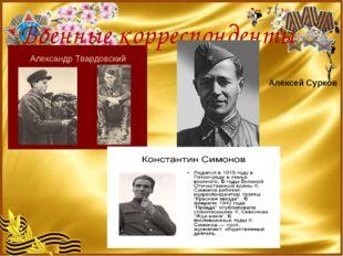 Военные корреспонденты Алексей Сурков