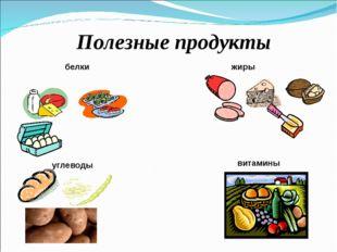 Полезные продукты белки жиры углеводы витамины